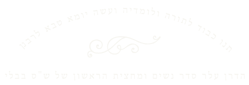 Design and Hebrew text about dinner
